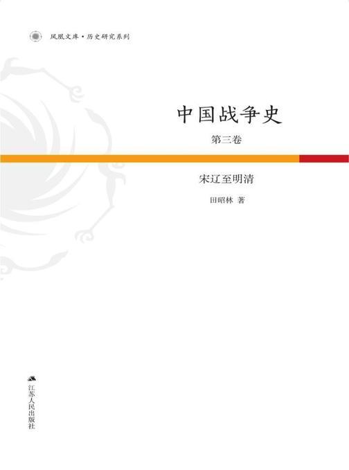 中国战争史第3卷:宋辽至明清