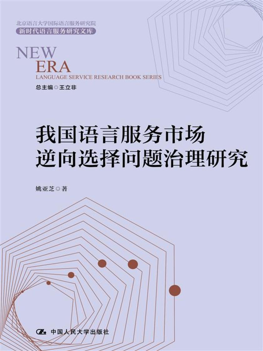 我国语言服务市场逆向选择问题治理研究(新时代语言服务研究文库)