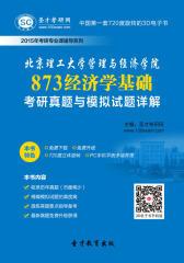 [3D电子书]圣才学习网·2015年北京理工大学管理与经济学院873经济学基础考研真题与模拟试题详解(仅适用PC阅读)
