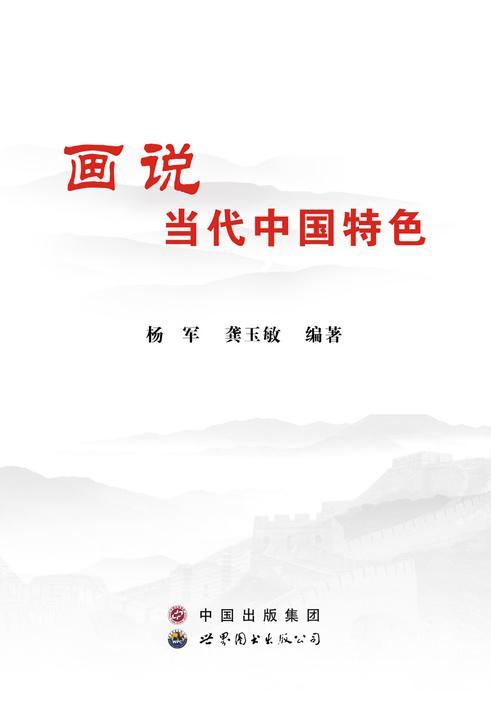 画说中国特色