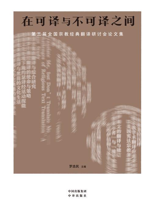 在可译与不可译之间:第三届全国宗教经典翻译研
