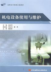 机电设备使用与维护(试读本)(仅适用PC阅读)