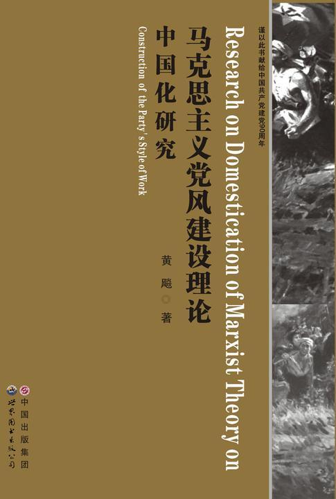 马克思主义党风建设理论中国化研究