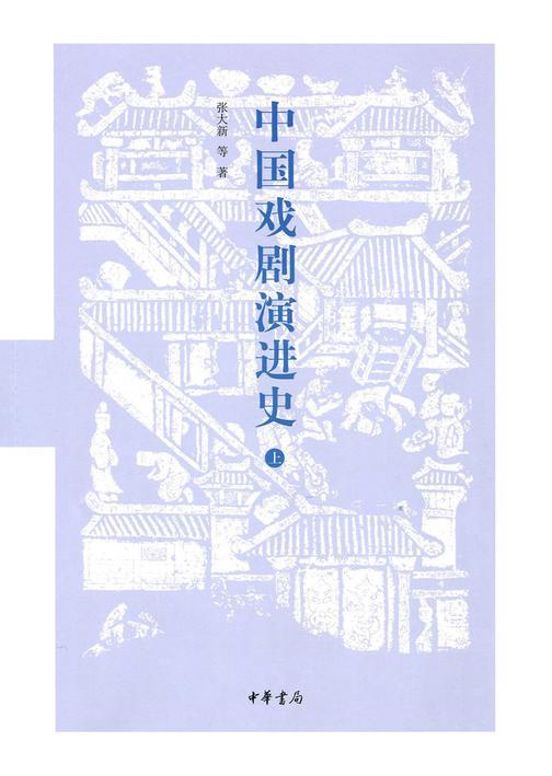 中国戏剧演进史(上册)