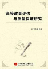 高等教育评估与质量保证研究(试读本)(仅适用PC阅读)