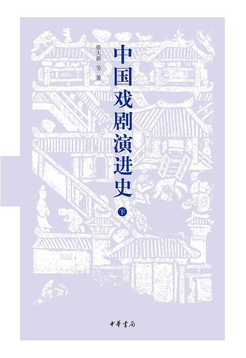 中国戏剧演进史(下册)