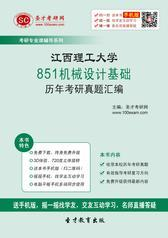 江西理工大学851机械设计基础历年考研真题汇编