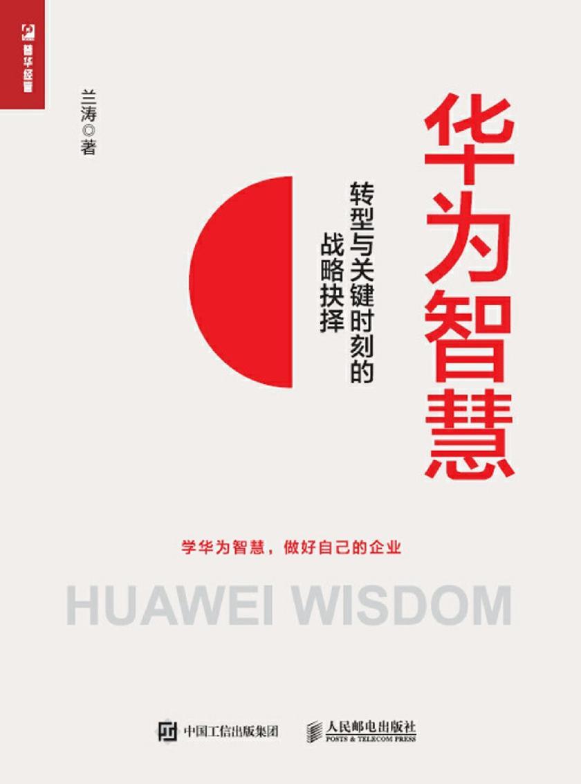 华为智慧——转型与关键时刻的战略抉择