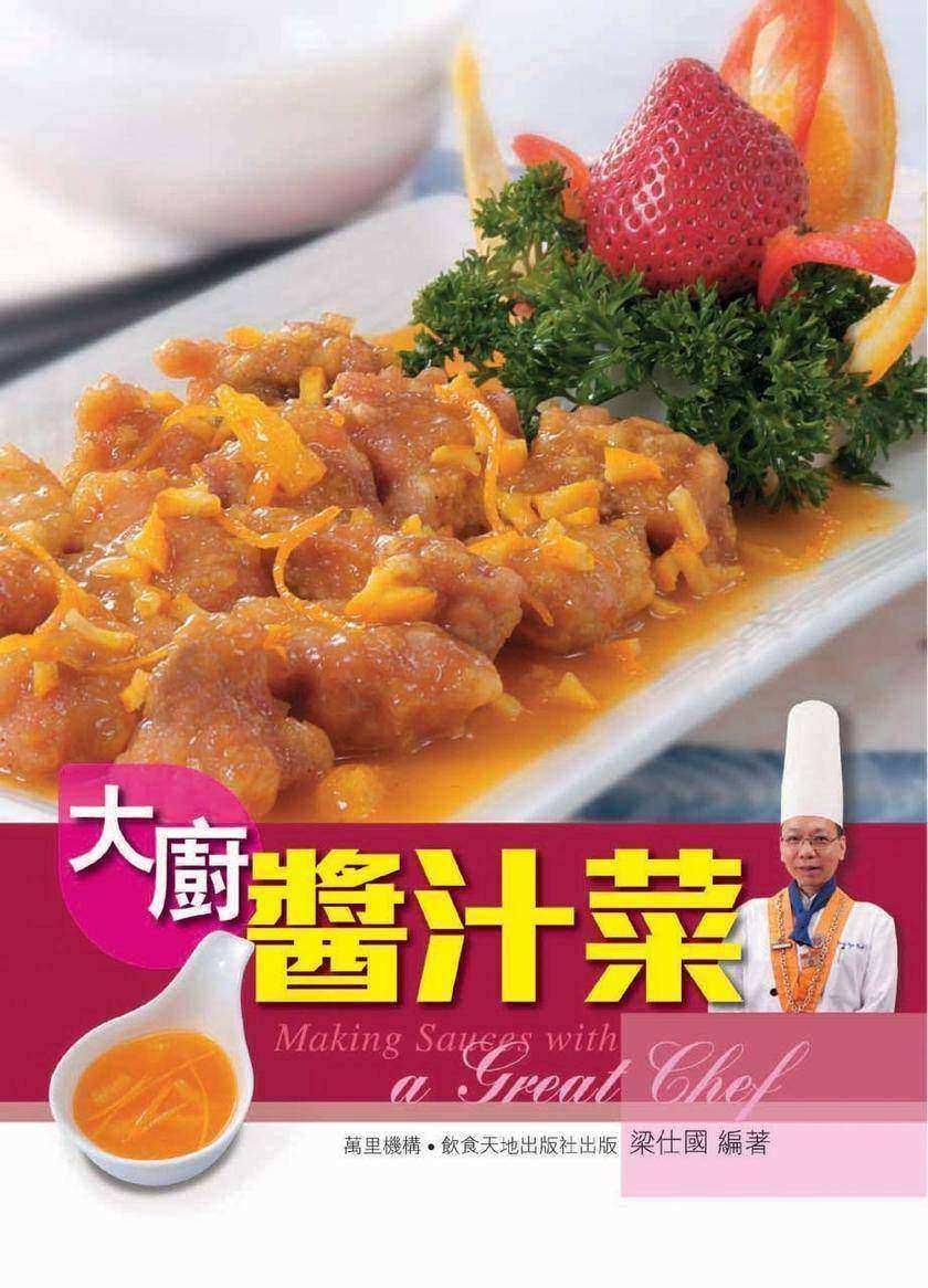 大廚醬汁菜(仅适用PC阅读)