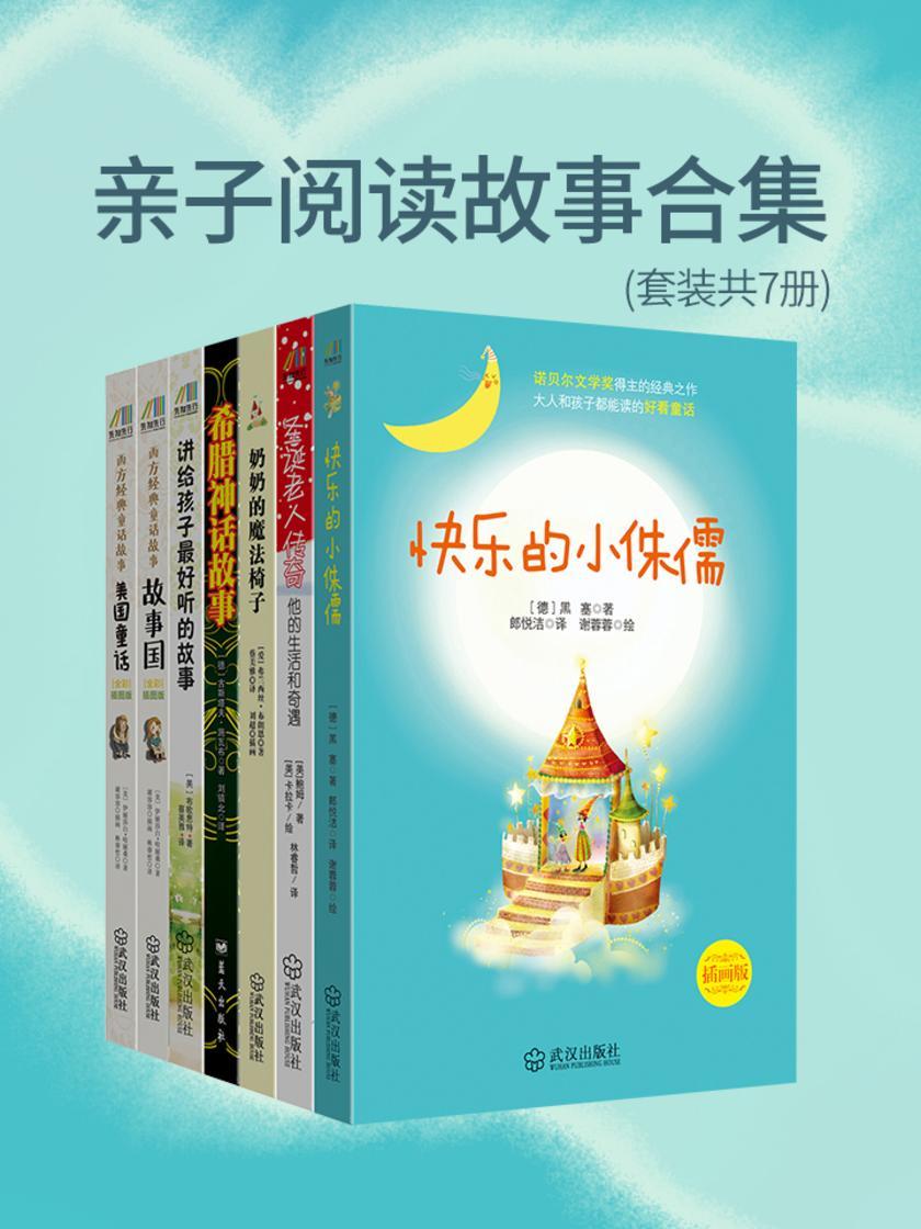 亲子阅读故事合集(套装共7册)