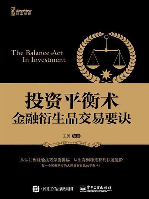 投资平衡术:金融衍生品交易要诀