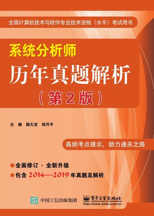 系统分析师历年真题解析(第2版)