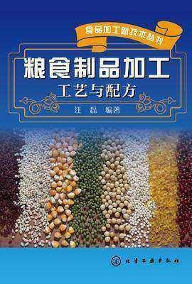 粮食制品加工工艺与配方