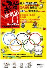 黑背读奥运(试读本)