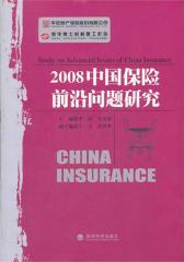 2008中国保险前沿问题研究