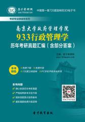 [3D电子书]圣才学习网·南京大学政府管理学院933行政管理学历年考研真题汇编(含部分答案)(仅适用PC阅读)