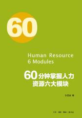 60分钟掌握人力资源管理六大模块