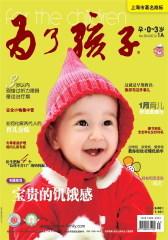 为了孩子 半月刊 2012年01期(仅适用PC阅读)