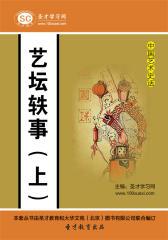 [3D电子书]圣才学习网·中国艺术史话:艺坛轶事(上)(仅适用PC阅读)