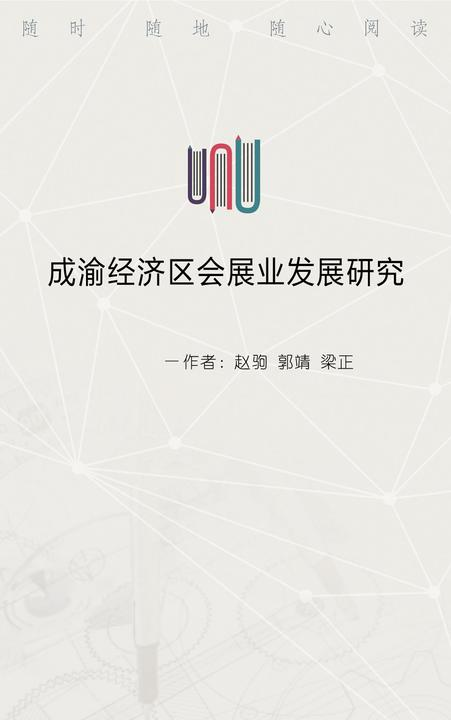 成渝经济区会展业发展研究