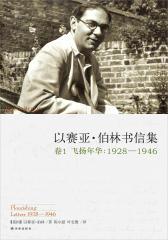 以赛亚?伯林书信集(卷1:飞扬年华,1928—1946)