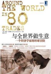 与全世界做生意:一个经济学家的环球冒险(试读本)