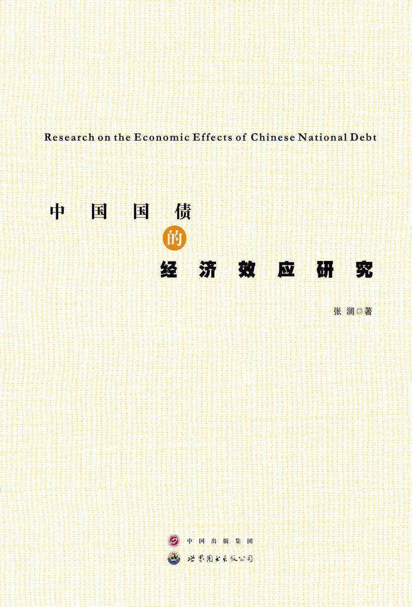 中国国债的经济效应研究(仅适用PC阅读)