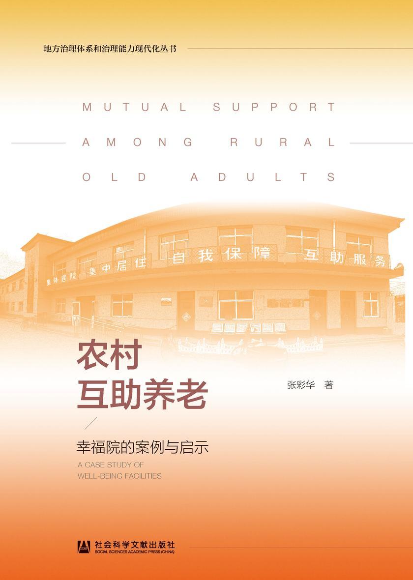 农村互助养老:幸福院的案例与启示(地方治理体系和治理能力现代化丛书)