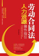 劳动合同法人力资源操作指引(试读本)(仅适用PC阅读)