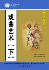 [3D电子书]圣才学习网·中国艺术史话:戏曲艺术(下)(仅适用PC阅读)