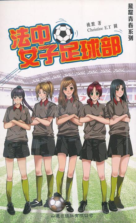 法中女子足球部