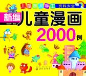 新编儿童漫画2000例