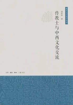 传教士与中西文化交流