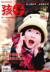 孩子 月刊 2012年01期(仅适用PC阅读)