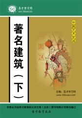 [3D电子书]圣才学习网·中国艺术史话:著名建筑(下)(仅适用PC阅读)