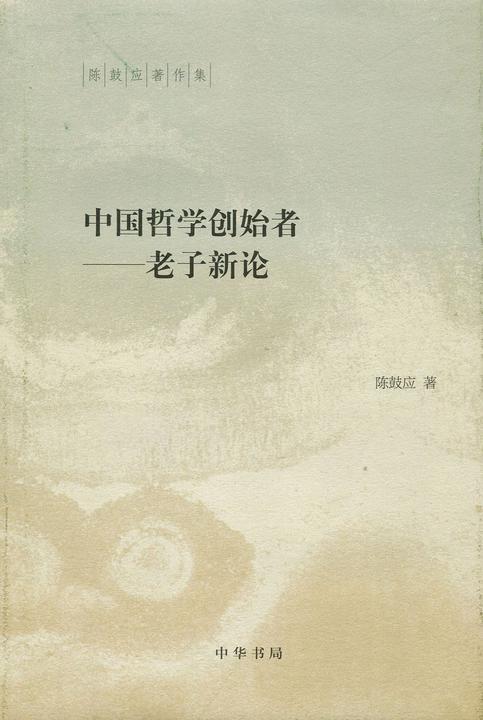 中国哲学创始者——老子新论