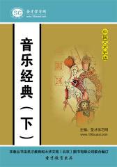 [3D电子书]圣才学习网·中国艺术史话:音乐经典(下)(仅适用PC阅读)