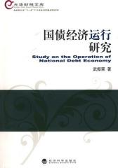 国债经济运行研究
