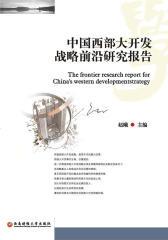中国西部大开发战略前沿研究报告
