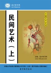 [3D电子书]圣才学习网·中国艺术史话:民间艺术(上)(仅适用PC阅读)