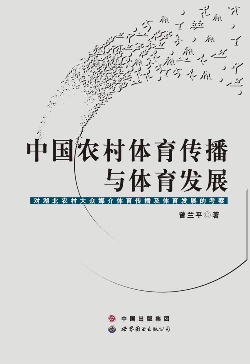 中国农村体育传播与体育发展:对湖北农村大众媒介体育传播及体育发展的考察