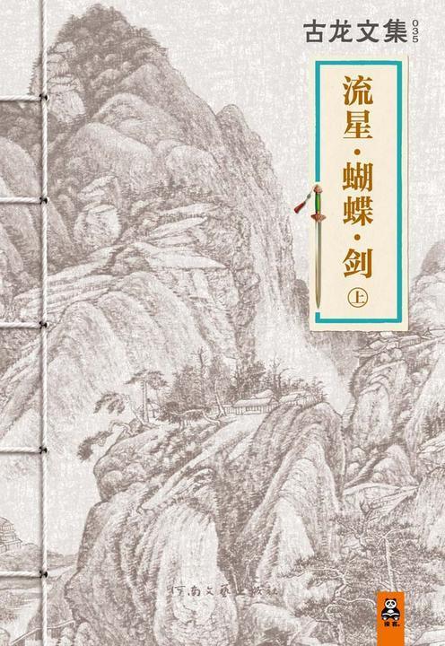 古龙文集·流星·蝴蝶·剑(上)