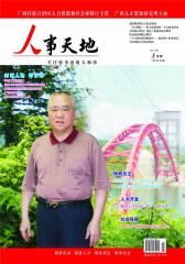 人事天地 月刊 2012年01期(仅适用PC阅读)