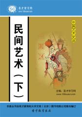 [3D电子书]圣才学习网·中国艺术史话:民间艺术(下)(仅适用PC阅读)