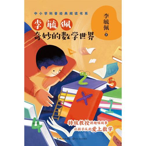 李毓佩:奇妙的数学世界(中小学科普经典阅读书系)