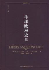 牛津欧洲史(第三卷)(试读本)