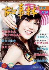 故事林 半月刊 2012年01期(仅适用PC阅读)