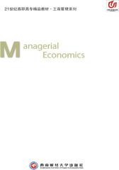 21世纪高职高专精品教材:管理经济学(仅适用PC阅读)