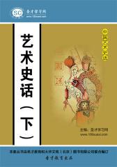 [3D电子书]圣才学习网·中国艺术史话:艺术史话(下)(仅适用PC阅读)
