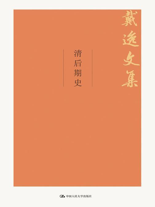 清后期史(戴逸文集;北京市社会科学理论著作出版基金重点资助项目)